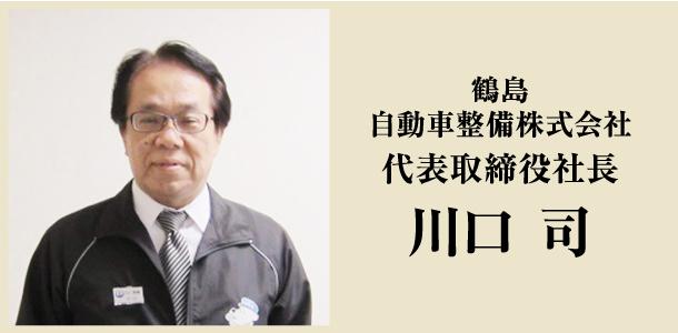 鶴島自動車整備株式会社 代表取締役社長 川口 司